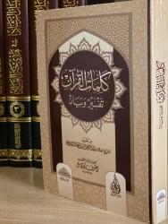 Kalimât al Qur'an - Sheikh as-Sa'di / Sheikh al 'Uthaymin