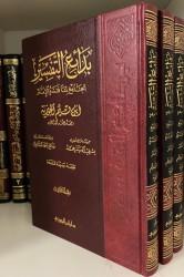 Tafsir ibn al Qayyim - Badâ-i' At-Tafsir (3 Volumes)
