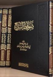 Dawabit at-Tabdi' - Sheikh Raslan