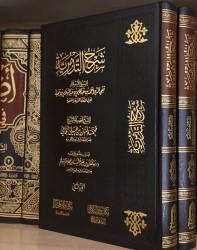 Charh at-Tadmuriyah - Cheikh Amân al Jâmi