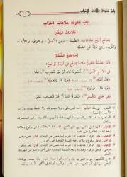Mutammima al Ajrumiyah - Malik al-Mahdhari
