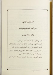 Charh Wadha-ifi Ramadân - Sheikh ibn Bâz