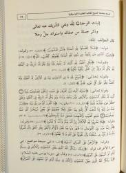 Charh al 'aqidah al Wasitiyah - Sheikh ibn Bâz