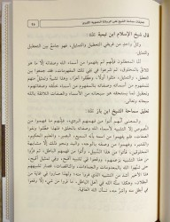 Ta'liqat 'ala Rissala al Hamawiyah al kubra  - Sheikh ibn Bâz