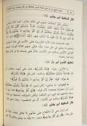 Ta'liqât 'ala Muqaddima Tafsir al Qur'ān - Cheikh ibn Bâz
