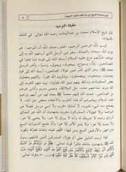 Charh Kachf ach-Chubuhât - Sheikh ibn Bâz