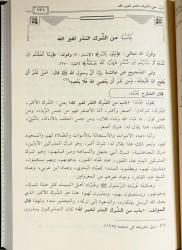 Charh Kitab at-Tawhîd - Sheikh ibn Bâz