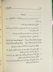 at-Tajwîd al Muyassar - 'Ali al Hudayfi