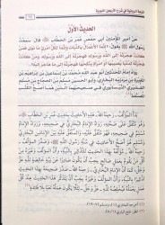 Charh al Arba'in an-Nawawi - Sheikh al Fawzân
