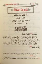 Mutun Talib al 'ilm Vol 1