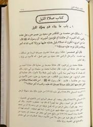 At-Tamhid Charh al Muwatta - Imam ibn 'abdelBarr