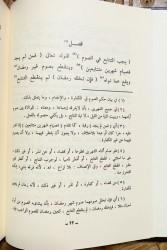 Ar-Rawad al Murbi' - Charh Zâd al Mustaqni'