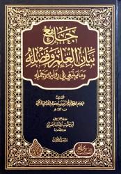 Jâmi' Bâyan al 'ilm wa Fadlihi (3 volumes) -  Ibn 'abdel Barr