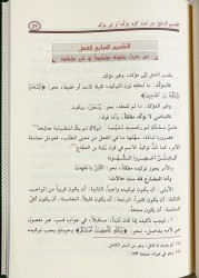 Chadh al 'arf fi fann as-Sarf