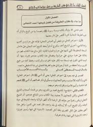 Al hadiyah al hadiyah ila at-Ta-ifah at-Tîjâniyah - Cheikh Taqiddine Al-Hilali