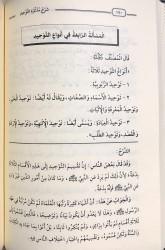 Charh Mudhakar at-Tawhîd - Sheikh al 'afifî / Sheikh Raslan