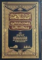 As-Sifât al Ilahiyah - Cheikh al Jâmî
