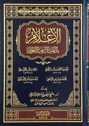 al i'lâm bil a-imah al arba'a al a'lâm - Cheikh ar-Rouhayli