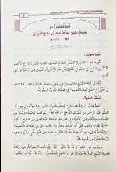 Charh al Mandhoumah al Bayqouniyah - Cheikh al 'Uthaymin