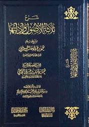 Charh Thalathah al Ousoul  wa Adilatouha - Cheikh Amân al Jâmî