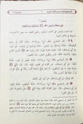 as-Sahih al Musnnd min Dalâ-il an-Noubouwah - Cheikh Muqbil al Wâdi'i