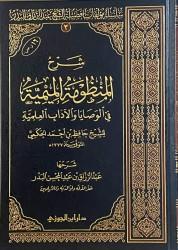 Charh al Mandhoumah al Mimiyah - Al Hâfidh al Hakami / Sheikh'abderRazzaq al Badr