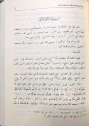 Al-Majmu'ah al 'ilmiyah - Al Hâfidh ibn Rajab al Baghdâdî ad-Damashqî