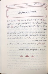 Ahâdîth mu'illah dhâ'hirha as-SIhah - Cheikh Muqbil al wâdi'î