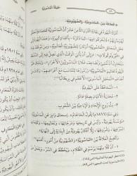 Haqîqah al Mâsoûniyah - Cheikh Raslân