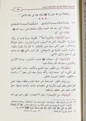 Charh al Ourjoûzah al mi-iyah - Cheikh abderRazzâq al Badr