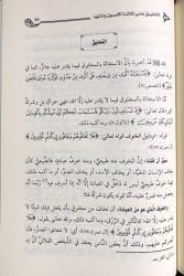 At-Ta'liq 'ala Thalathah al Ousoûl - Sheikh an-Najmî
