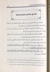 Daroura al Ihtimâm bi Sounnah an-Nabawiyah - Sheikh ibn Barjas