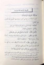 Dirasât fil bid'ah wal moubtadi'în - Sheikh Raslân