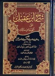 Charh ibn 'Aqîl 'alâ alfiyah ibn Mâlik