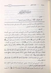 Charh Ad-Durrah al Mudiyyah (al 'aqîdah as-Safâriniya) - Sheikh al Fawzân