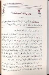 Charh Qawâ'id al Muthla - Sheikh al 'Uthaymin