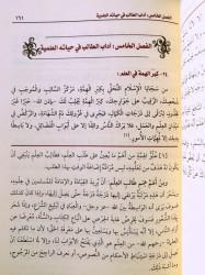 Charh Hilyatu Tâlib al-'Ilm - Sheikh al 'Uthaymîn