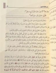 Charh Thalâthah al Ousoûl - Sheikh al 'Uthaymîn