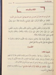 Charh al Âjurûmiyah - Sheikh al 'Uthaymin