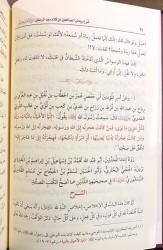 Charh Riyâd as-Salihîn - Sheikh al 'Uthaymîn