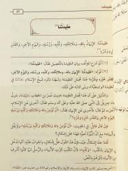 Charh 'aqîdah Ahl as-Sunnah wal jamâ'a - Sheikh al 'Uthaymîn