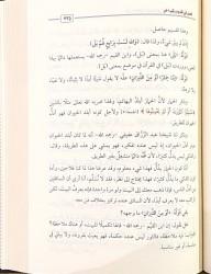 Charh al Kâfiyah ach-Châfiyah - Sheikh al 'Uthaymîn