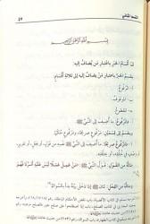 Mustalah al hadîth - Cheikh al 'Uthaymin
