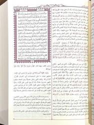 Taysîr al Karîm ar-Rahmân Tafsir as-Sa'di