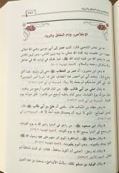 Hayât as-Salaf bayna al Qawl wal 'amal