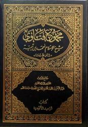 Majmoû' Fatâwâ Cheikh al Islâm ibn Taymiyya (37 Volumes)