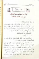 'aqîdah at-Tawhîd - Cheikh al Fawzân