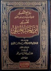 Tafsir ibn Rajab