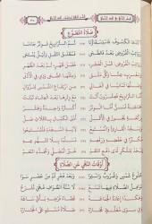Al jami' al bahiy al mandhoumât al Fiqh al hanbali