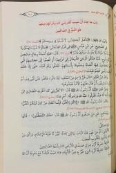 Al Majmoû' al Moufîd fî Moutoûn al 'Aqidah at-Tawhîd (recueil de 55 moutoun)